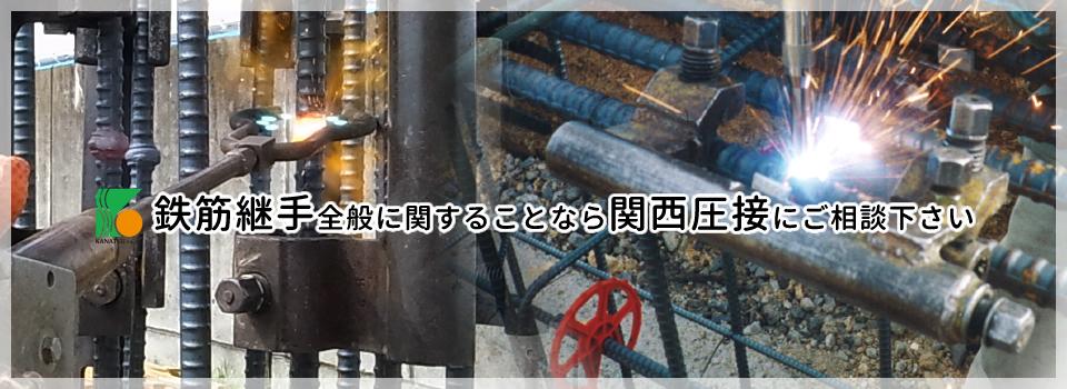 鉄筋継手全般に関することなら優良圧接業者認定の関西圧接へ